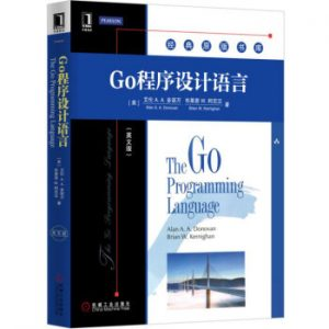 Go程序设计语言